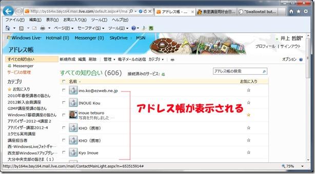 6-Hotmailへ