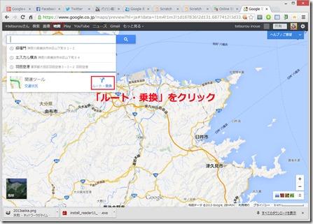 2-google乗換