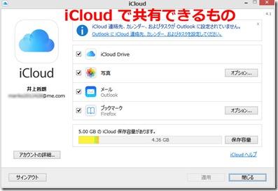 30-iPadへOneDrive