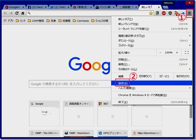 1-Chromeブラウザ