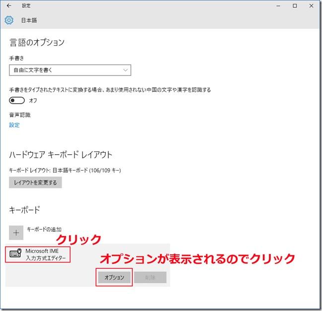 4-WindowsIME