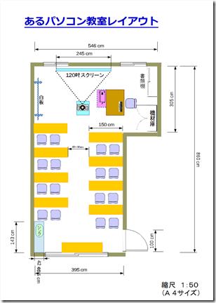 教室平面図-1