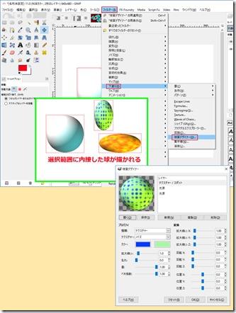 球面デザイナー-1