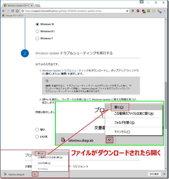 5-WinUpdate修復名称未設定