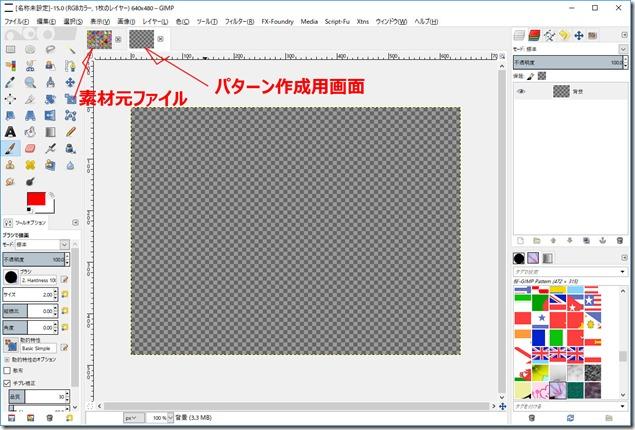 50-パターン作成