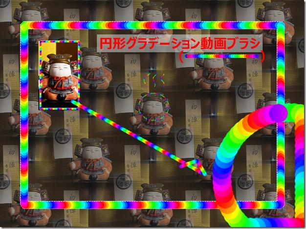 3-動画ブラシ
