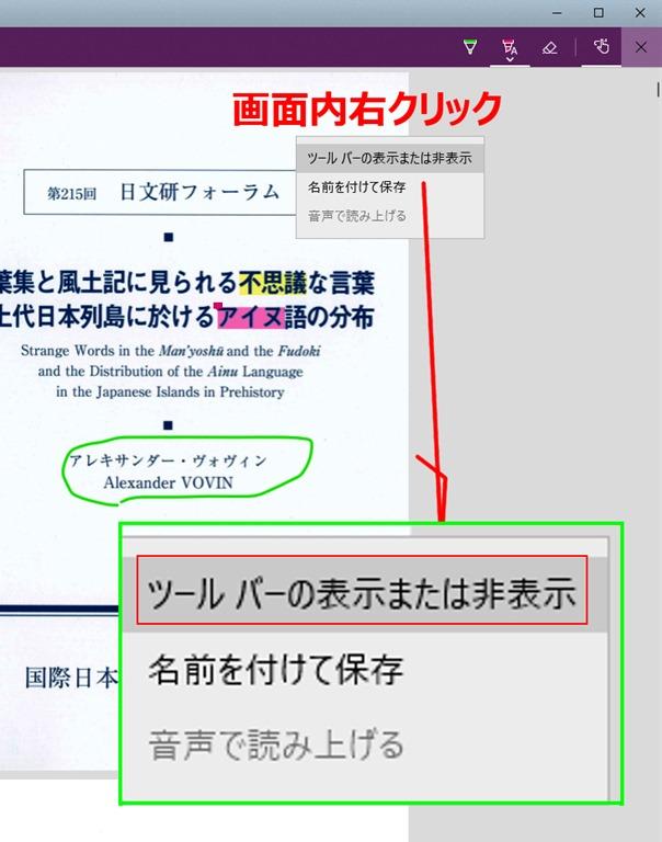 chrome 文字フォント pdf