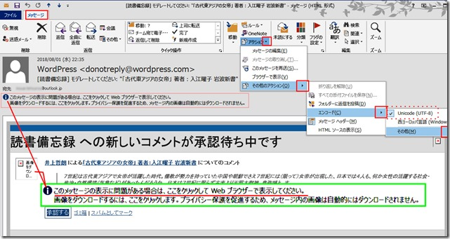 outlook2013 エンコード変更方法-2